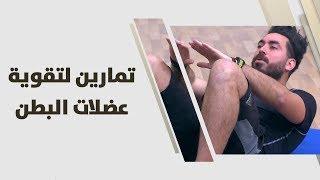 احمد عريقات - تمارين لتقوية عضلات البطن