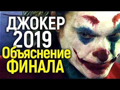 ОБЪЯСНЕНИЕ КОНЦОВКИ ФИЛЬМА ДЖОКЕР 2019/ВСЕ ОТСЫЛКИ И ЗАГАДКИ