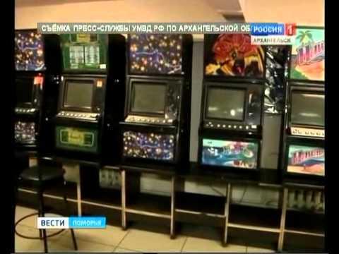 Архангельск.игорный бизнес.игровые автоматы скачать игровые аппараты на компьютер бесплатно и без регистрации