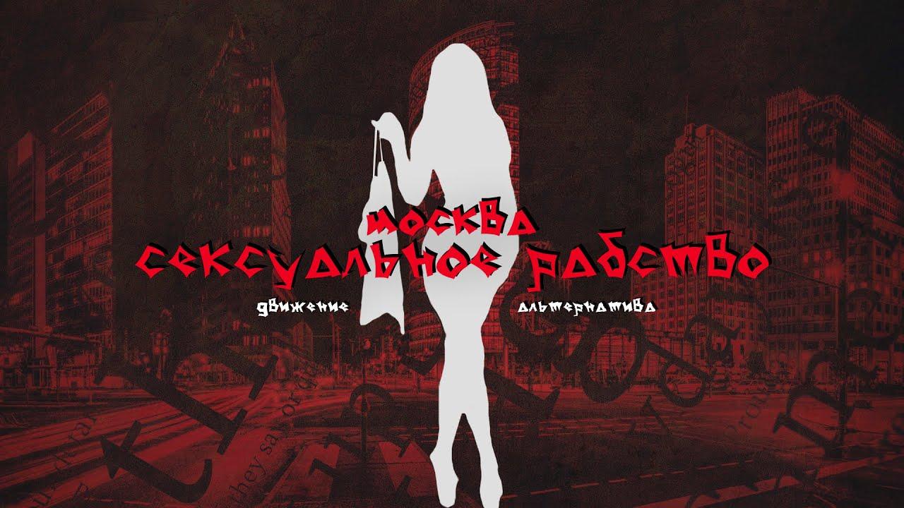 Сексуальное рабство — Москва | Движение Альтернатива