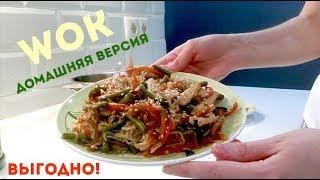 ПРОСТОЙ РЕЦЕПТ! Рисовая лапша с курицей и овощами.