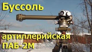 Буссоль артиллерийская ПАБ 2M