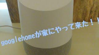 GoogleHomeが家にやってきた!!!テレビ、エアコンの操作も!