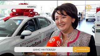Семнадцатый победитель розыгрыша от ForteBank получил ключи от «Тойоты Камри»