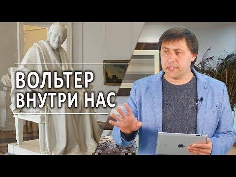#166 Вольтер внутри нас - Алексей Осокин - Библия 365