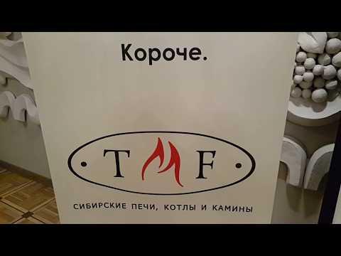 Новые печи TMF 2018 года