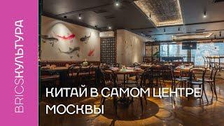 Традиционные китайские блюда в центре Москвы
