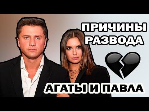 Вот почему Агата не решалась на развод. Вся правда об отношениях Павла Прилучного и Агаты Муцениеце
