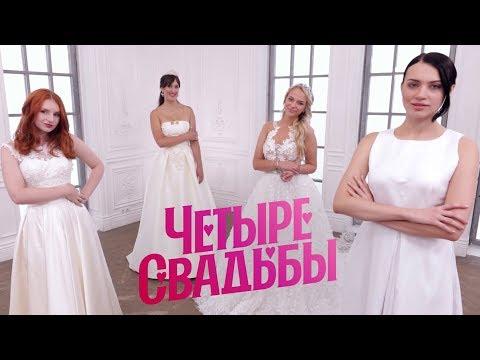 Деревенская свадьба VS городская свадьба // Четыре свадьбы