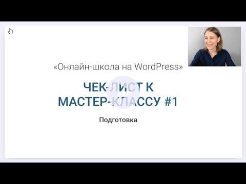 "№1/7. Подготовка. Серия мастер - классов ""Онлайн-школа на Wordpress""."
