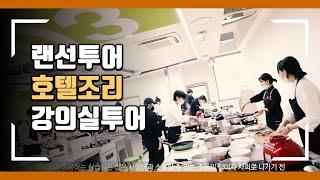 랜선투어, 영상으로 만나보는 로이문화예술학교 - 호텔조…