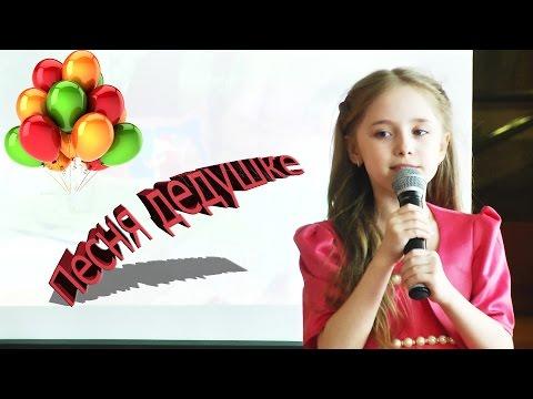 Песня для дедушки на юбилей от внучки