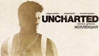 Uncharted Натан Дрейк. Kоллекция - Начало игры