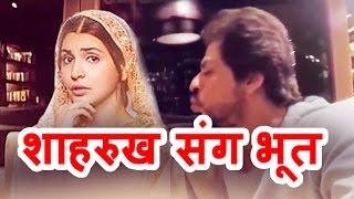 Phillauri भूत के संग Shahrukh की इश्कबाजी