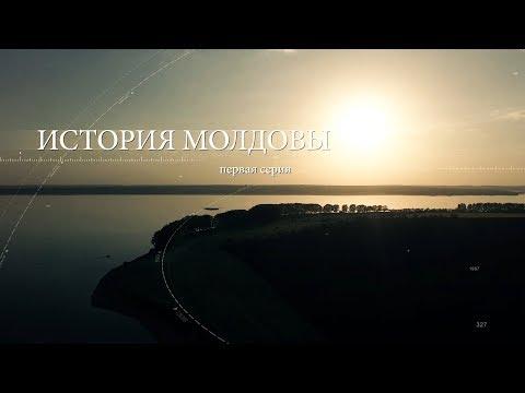 История Молдовы часть I