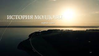 История Молдовы 1 серия