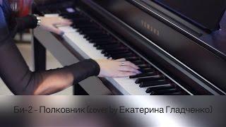 Екатерина Гладченко - Полковник (Би-2 cover)