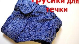Трусы для течки шьем сами (выкройка) /Pattern Sew Dog Pants(Трусики для течки вовсе не прихоть владельца собаки, а простая необходимость, если животное не особо чистоп..., 2014-06-19T17:46:50.000Z)