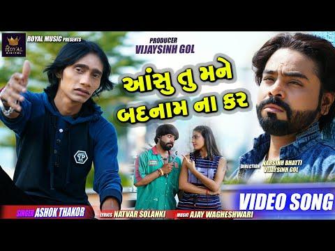 Aasu Tu Mane Badnaam Na Kar! Ashok Thakor! New Song 2018! Royal Music
