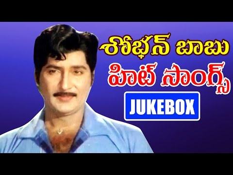 Sobhan Babu Hit Songs - Video Songs Jukebox - Volga Video
