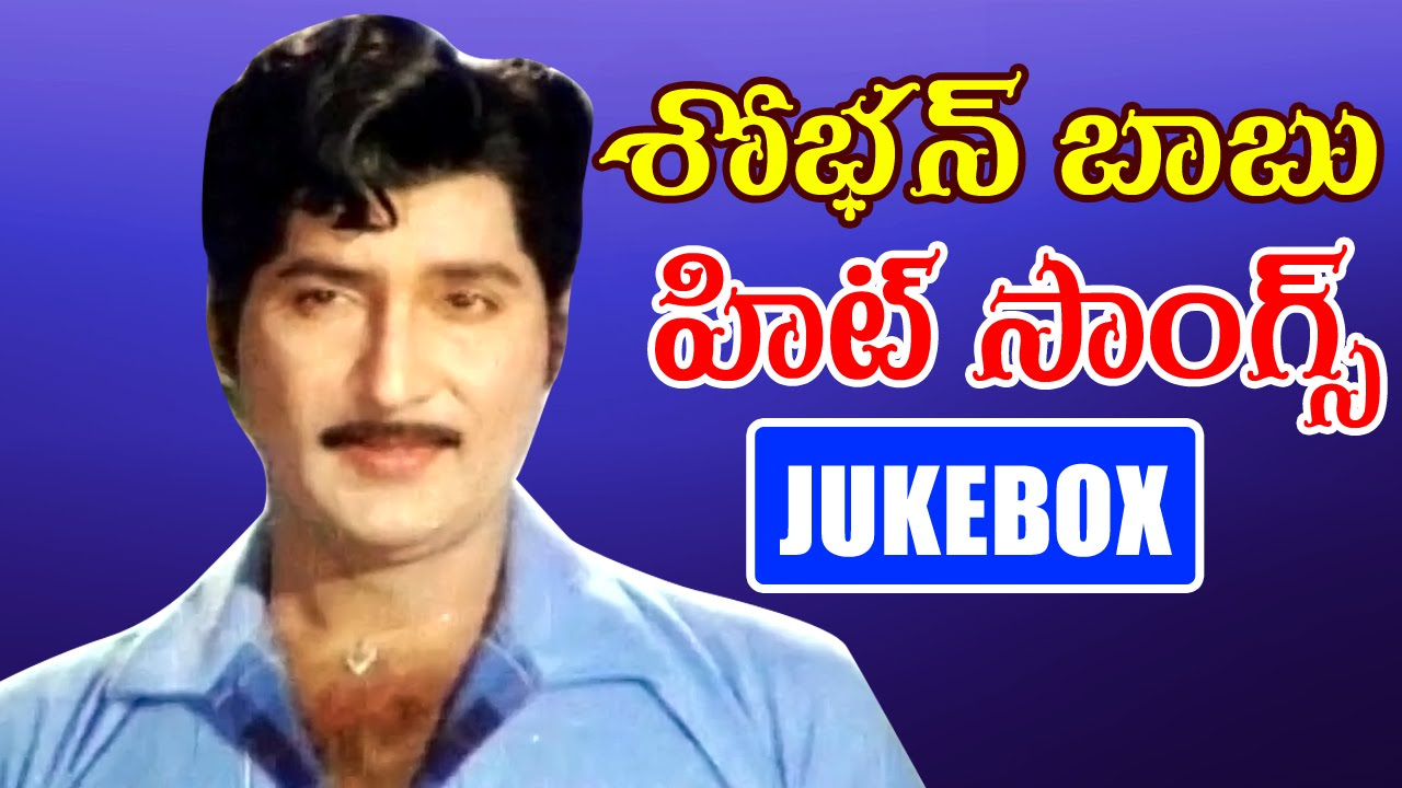 sobhan babu hit movies