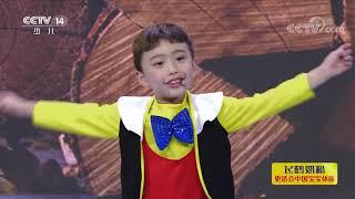 《七巧板》 20200613 优秀儿童戏剧精选| CCTV少儿