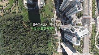 '살기좋은 아파트'-영종국제도시 화성파크드림