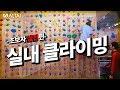 [혜서니 버킷리스트] 제5_실내클라이밍 데이트 !! 소원성취 !!!! ♥혜서니♥ - YouTube