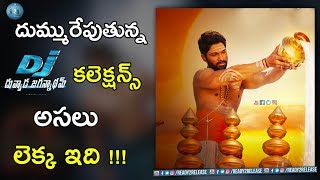 Duvvada jagannadham movie weeknd collections | dj collections record | allu arjun | ready2release