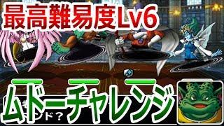 【DQMSL】(ムドチャレ)最高難易度幻チャレLv6!!  冒険の書346 thumbnail