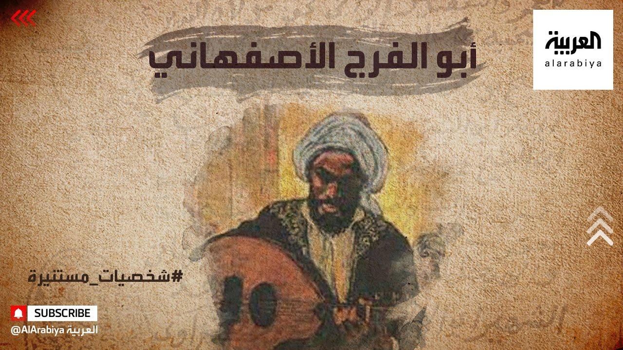 شخصيات مستنيرة | أبو الفرج الأصفهاني.. أهم مراجع الموسيقى العربية  - 20:58-2021 / 4 / 20