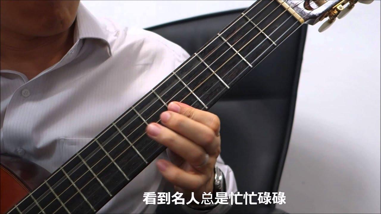 xiao ren wu de xin sheng å 人ç ç å å guitar classical youtube