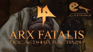 Arx Fatalis №1. Знакомство с игрой и общение с подписчиками | Прямой чифир