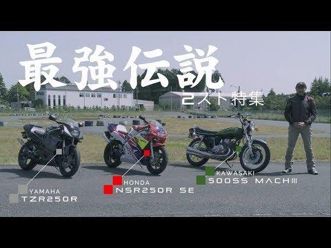 【2ストバイク試乗インプレ】バイク王TV ~NSR250R・TZR250R・500SS MACHⅢ~
