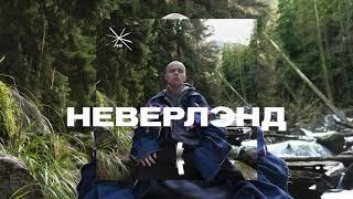 EIGHTEEN - Неверлэнд Audio
