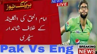 Pakistan Vs England 3rd Odi Match | Imam Ul Haq Amazing Bating_Talib Sports