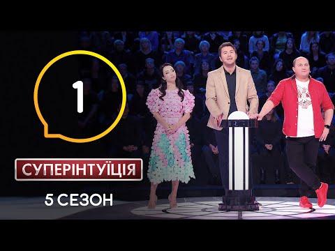 Екатерина Кухар и Юрий Ткач. СуперИнтуиция – Сезон 5. Выпуск 1 – 26.02.2020