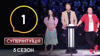 Екатерина Кухар и Юрий Ткач СуперИнтуиция Сезон 5 Выпуск 1 26 02 2020