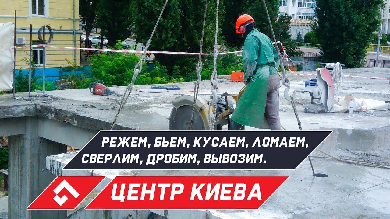 Резка бетона сургут как рассчитать массу бетонной смеси