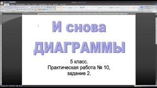 Строим диаграммы  5 класс  ПР № 10, задание 2