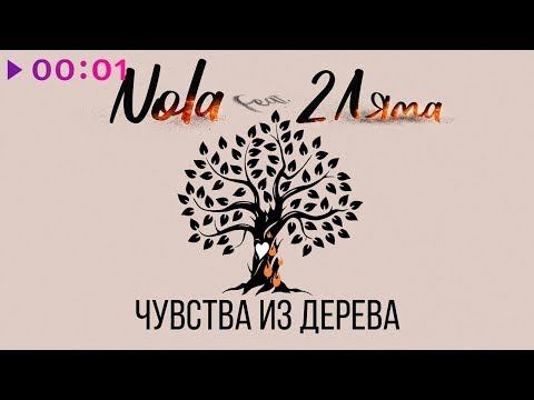 Nola feat. 2 Ляма - Чувства из дерева | Official Audio | 2019