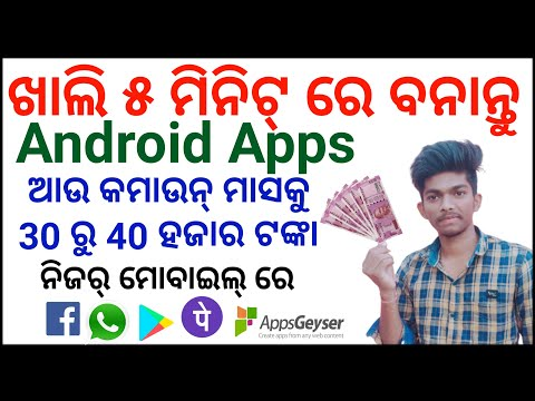 How To Create A Android Apps And Make Money Online 30 To 40 Thousands Per Month In Odia Sambalpuri