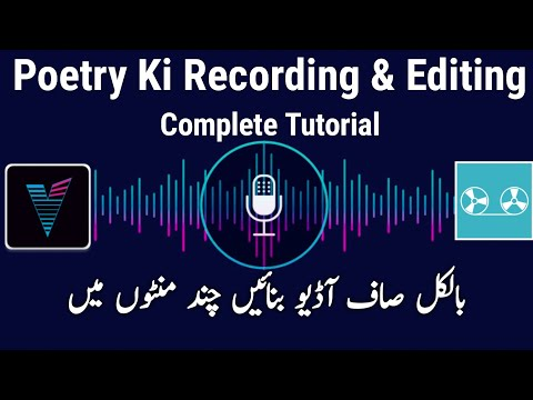 How To Record Poetry Audio | Record Poetry Without Mic | Best Poetry Record Apps For Android