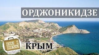 видео отдых в Орджоникидзе