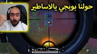 طلعت خخخوي بالسنايبر في ببجي موبايل - فريق عدنان - pubg mobile