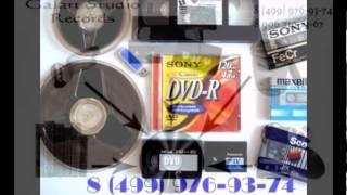 Оцифровка аудиокассет, слайдов и негативов на CD, DVD т. 8 (499) 976-95-91(Не дорого и без предоплаты! 8 (499) 976-95-91, 8 906 719-23-67 http://www.perezapis.webs.com Качественная оцифровка и перезапись видео..., 2013-10-05T18:23:07.000Z)