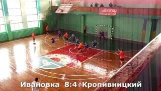 Гандбол. Ивановка - Кропивницкий - 17:6 (1 тайм). Кубок Мелитополя, 2002 г. р.