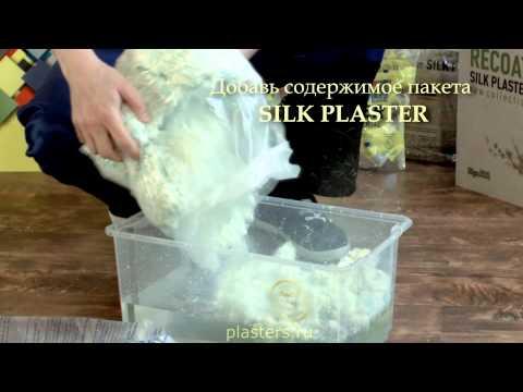 Шелковая декоративная штукатурка SILK PLASTER инструкция по нанесению, мастер-класс  (жидкие обои)