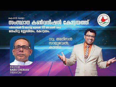 IPC Kerala state Annual Convention | 2017 | Kottayam | 08.12.2017  | Night