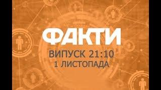 Факты ICTV - Выпуск 21:10 (01.11.2018)